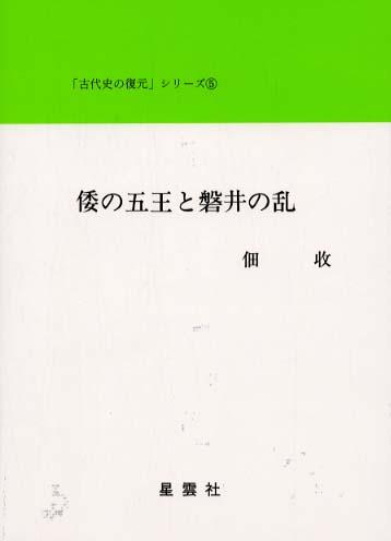 倭の五王と磐井の乱 / 佃 収【著】 - 紀伊國屋書店ウェブストア