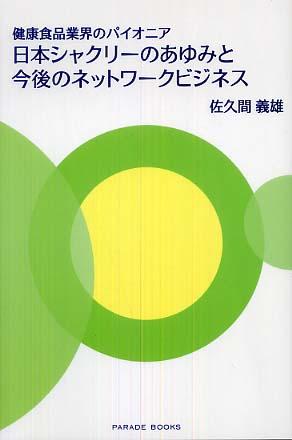 シャクリー 日本 製品ラインナップ │