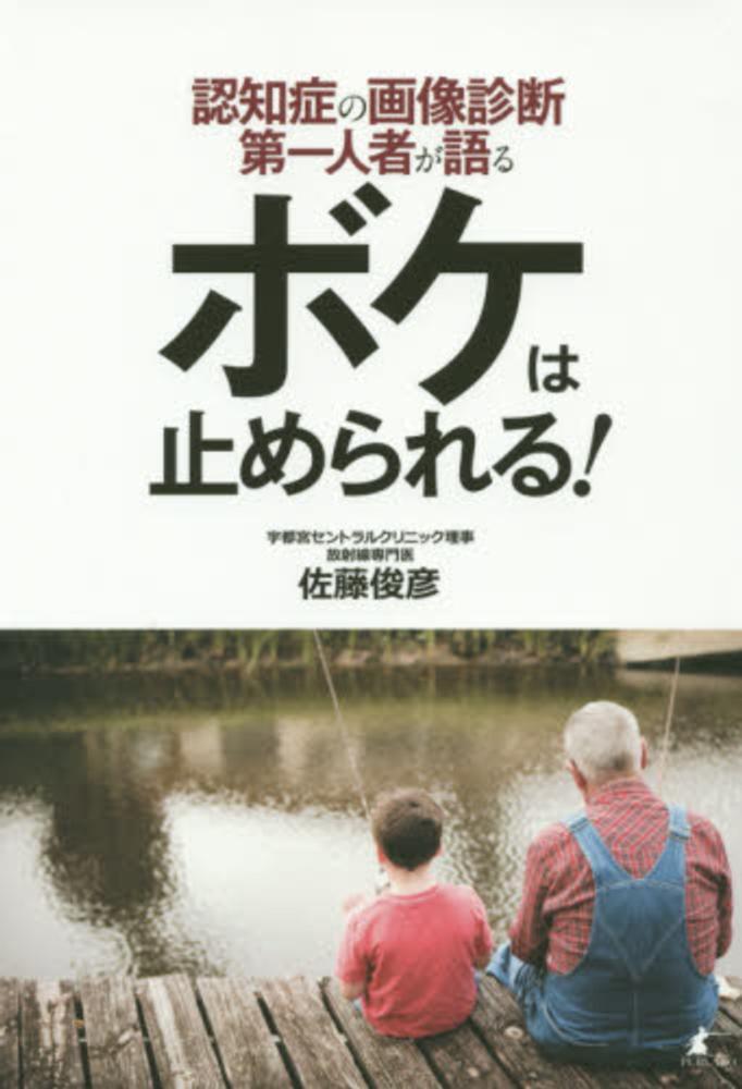 佐藤 俊彦