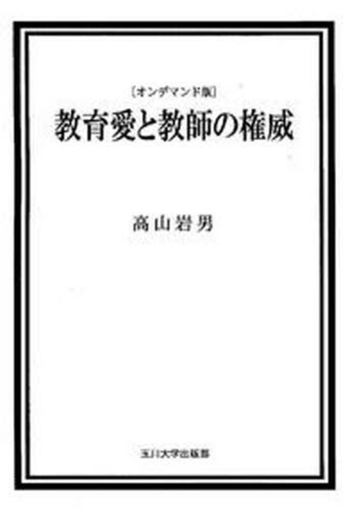 OD>教育愛と教師の権威 / 高山...
