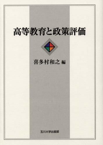 高等教育と政策評価 / 喜多村 和...