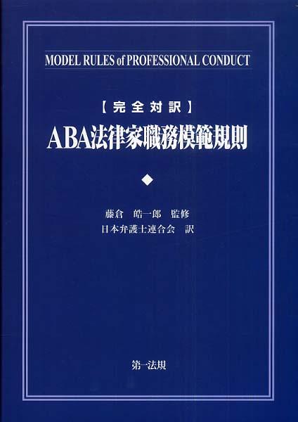 ABA法律家職務模範規則 / 藤倉 ...