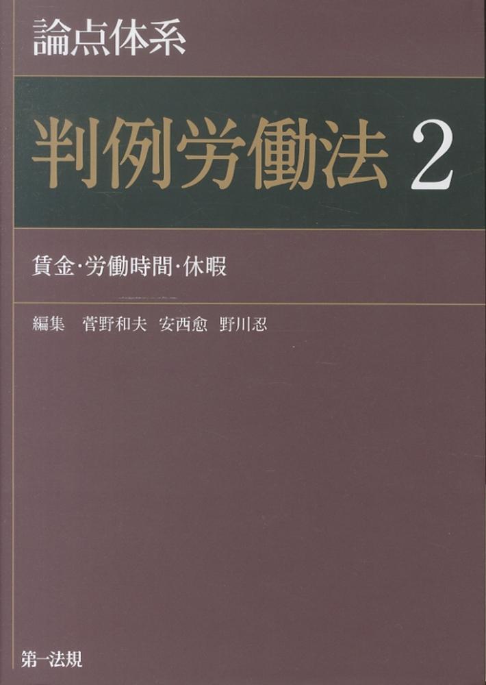体系判例労働法 2 / 菅野 和夫 ...