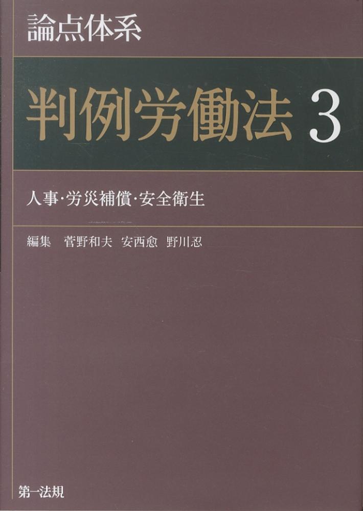 論点体系判例労働法 3 / 菅野 和...