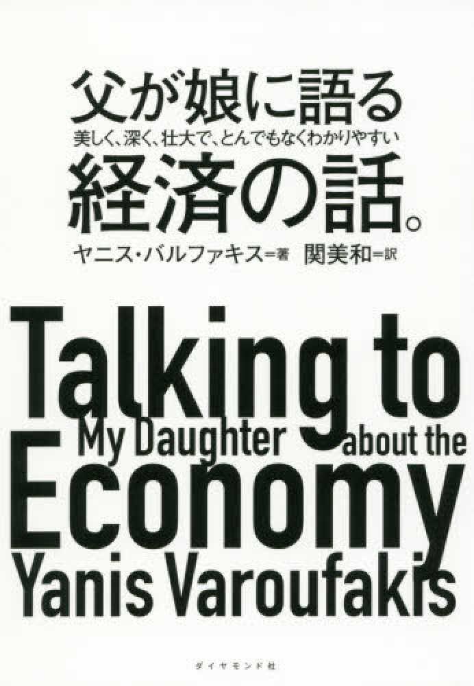 で の 話 美しく 壮大 わかりやすい 語る とんでも 深く 経済 に が なく 娘 父