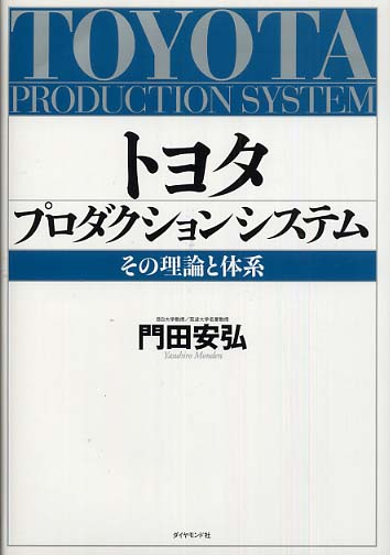 トヨタプロダクションシステム /...