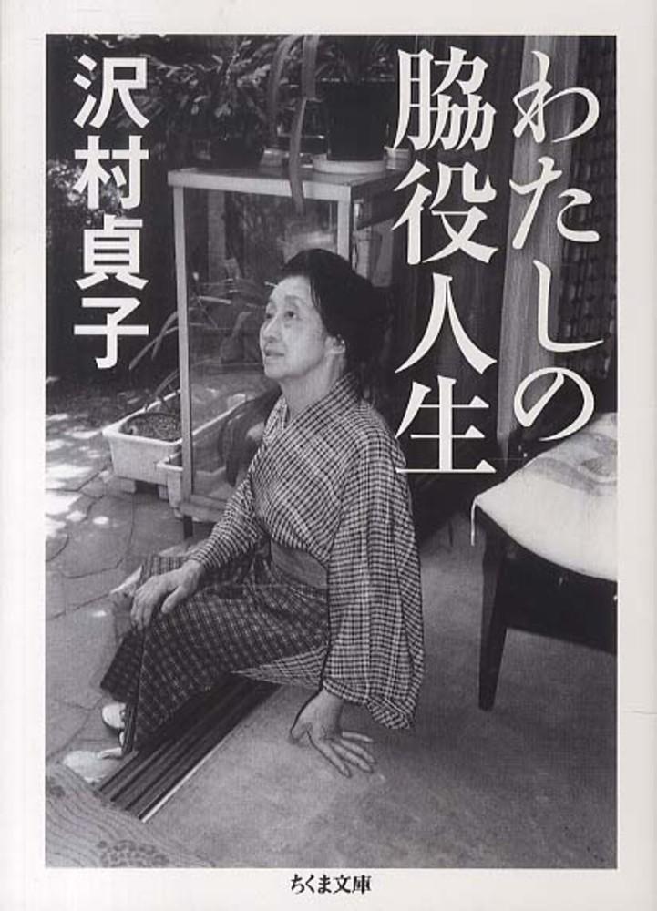 沢村貞子の画像 p1_38
