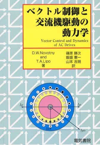 「ベクトル制御と交流機駆動の動力学」の画像検索結果