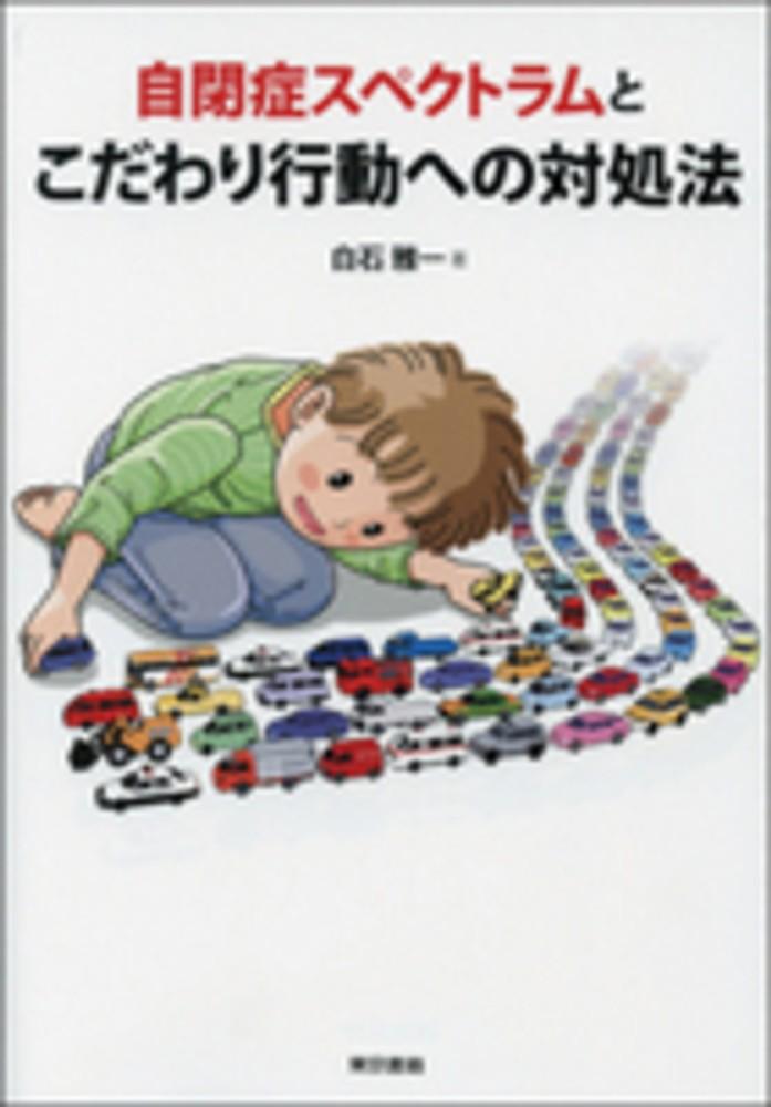 自閉症スペクトラムとこだわり行動への対処法 自閉症スペクトラムとこだわり行動への対処法 / 白石