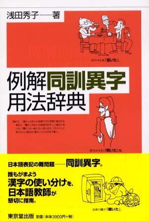 例解同訓異字用法辞典 / 浅田 秀...
