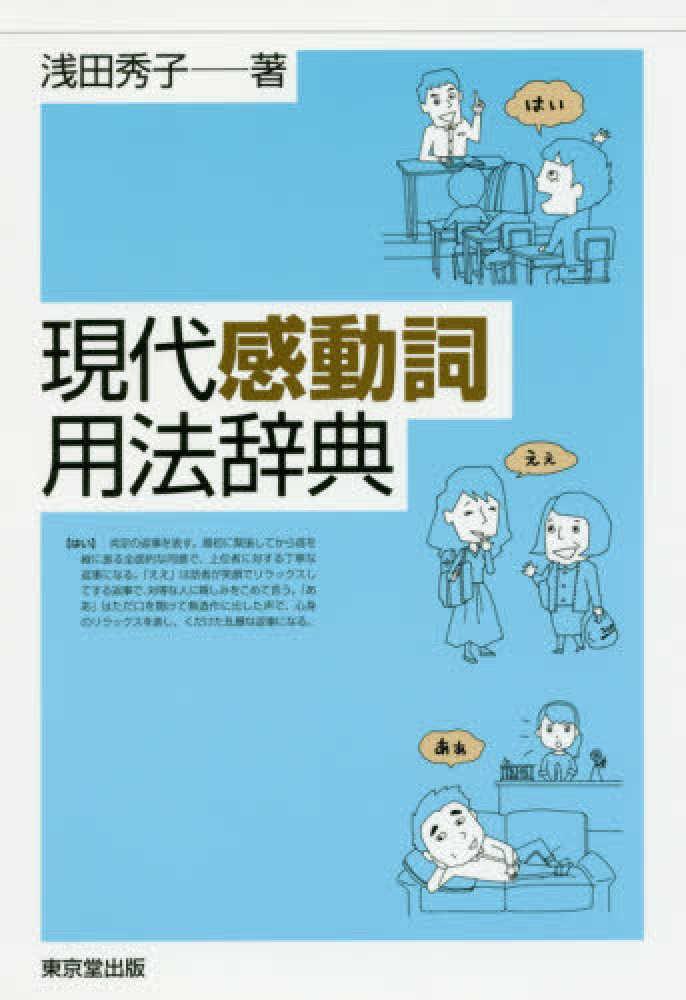 現代感動詞用法辞典 / 浅田 秀子...