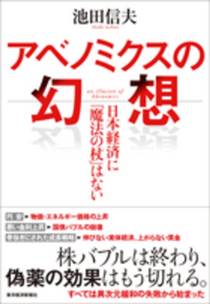 アベノミクスの幻想 / 池田 信夫...