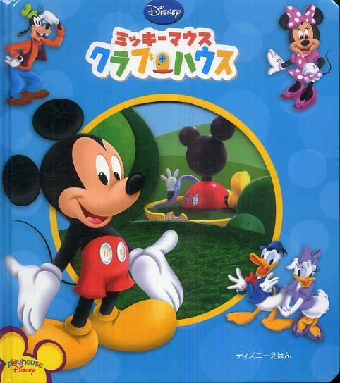 すべての講義 4歳 知育 : ミッキ-マウスクラブハウス ...