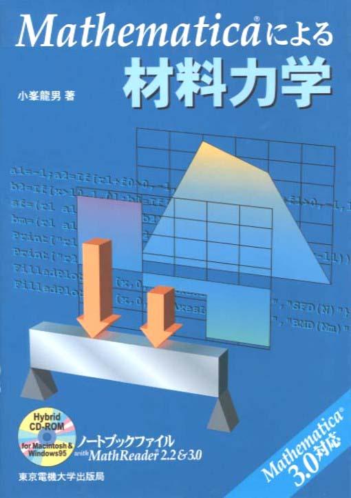 Mathematicaによる材料力学 Mathematicaによる材料力学 / 小峯 龍男【著】