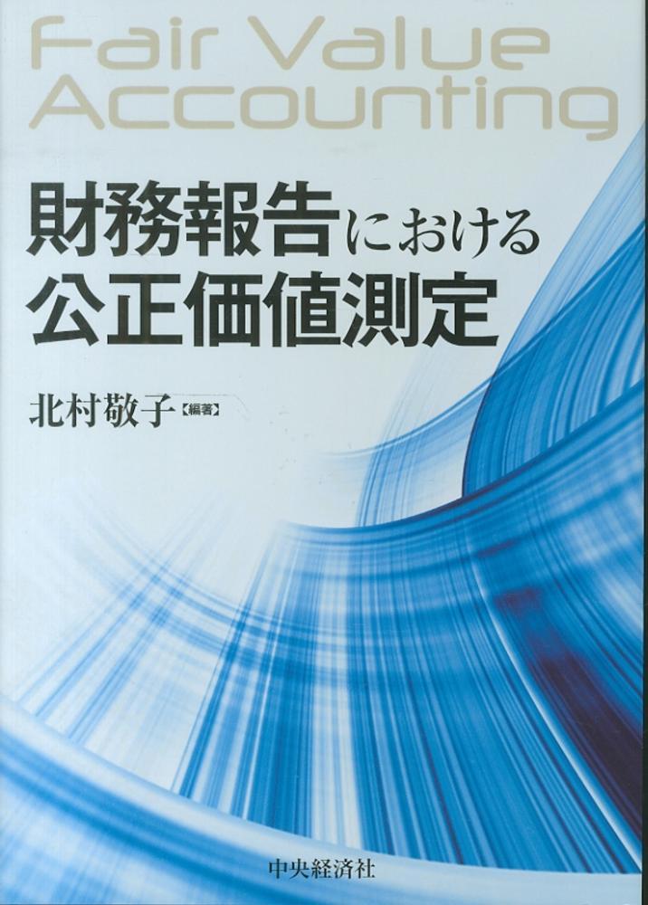 財務報告における公正価値測定 /...