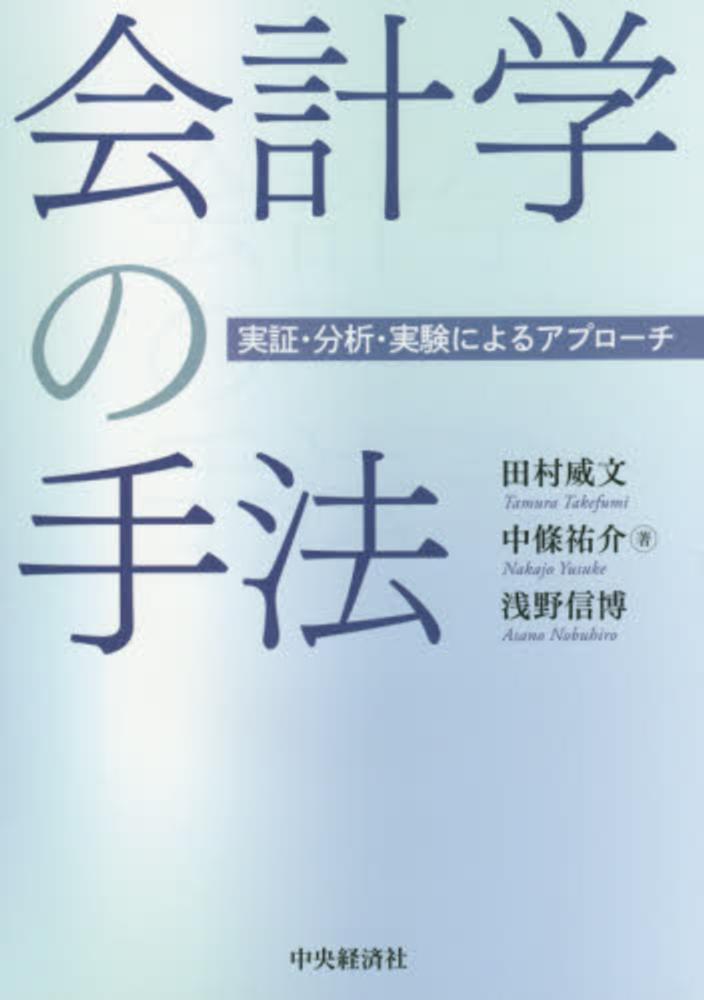会計学の手法 / 田村 威文/中條 ...