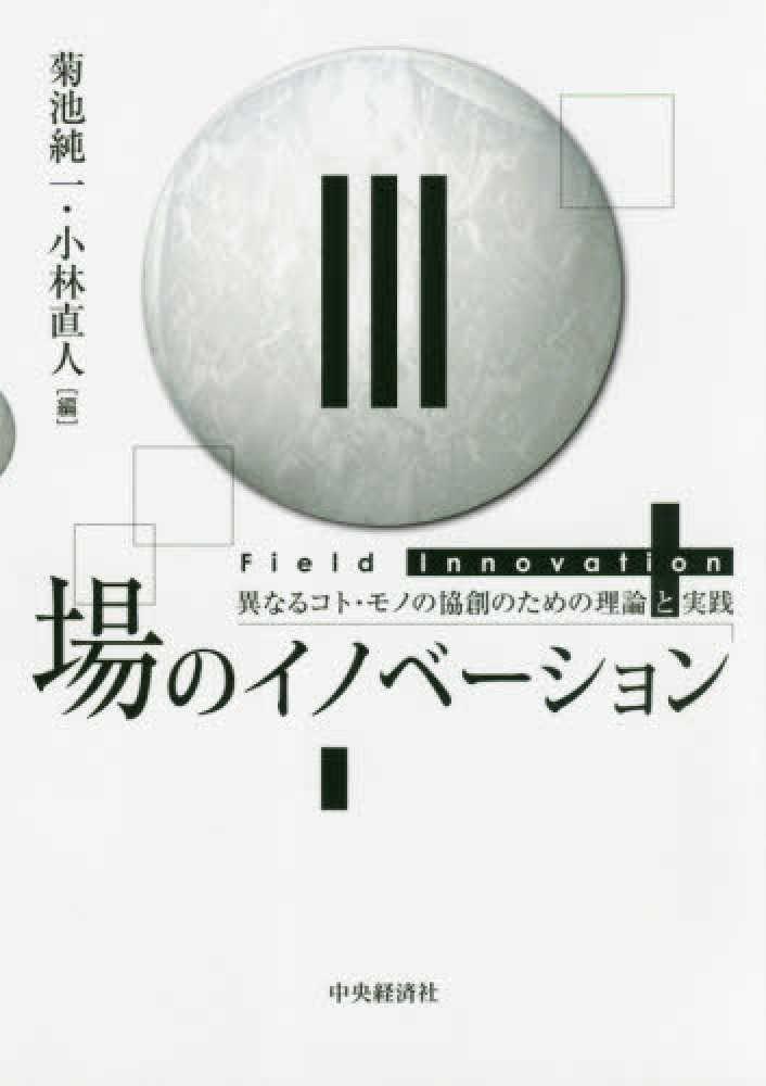 場のイノベ-ション / 菊池 純一...