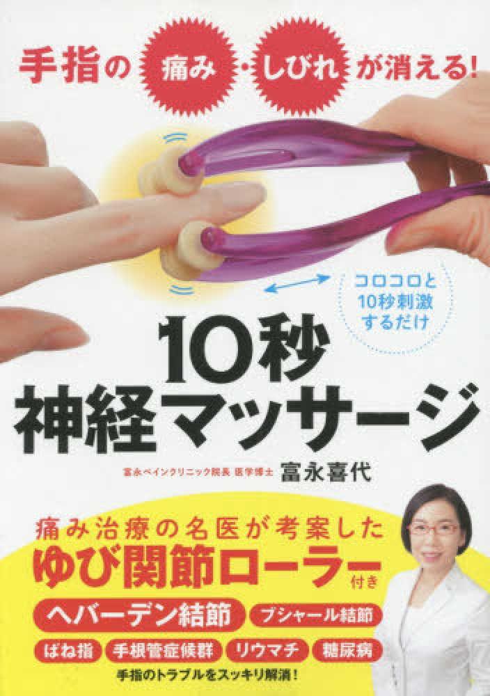 【ゆめタウン店舗限定】『手指の痛み・しびれが消える!10秒神経マッサージ』プラスポイントキャンペーン
