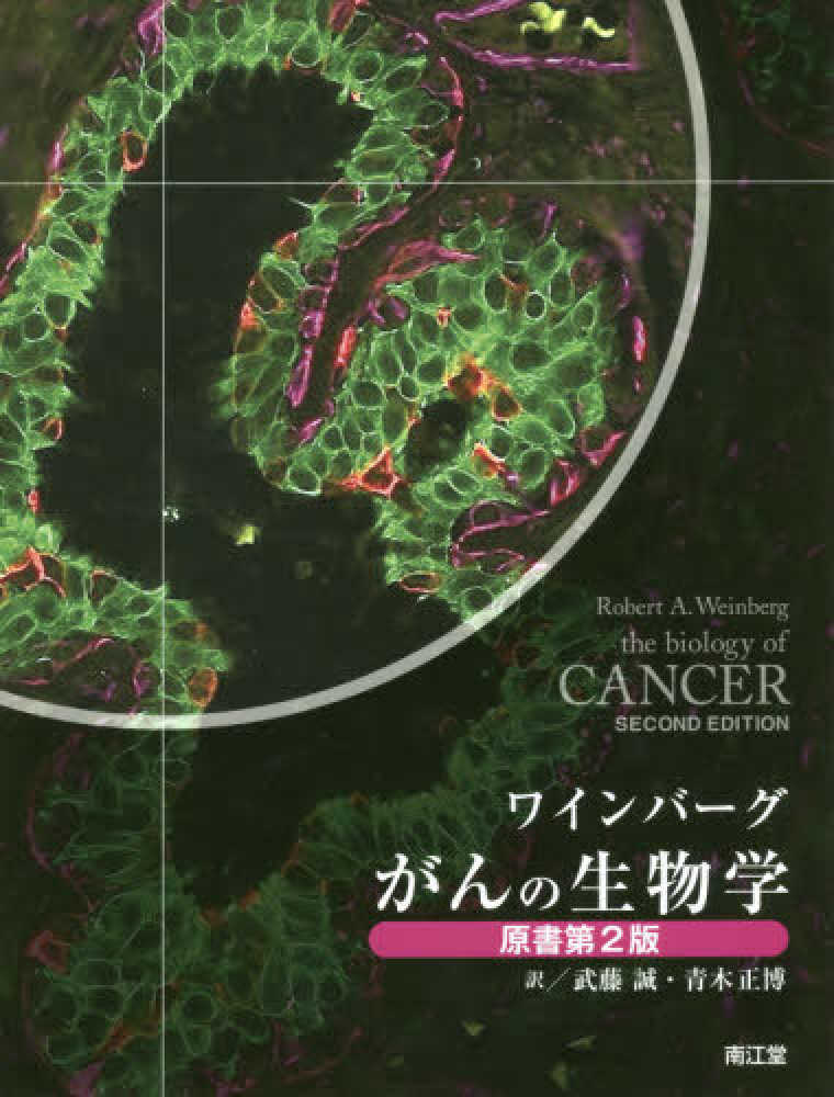 がんの生物学 / ワインバーグ,...