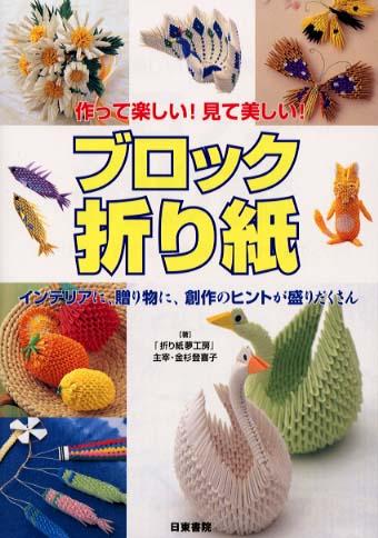 バラ 折り紙 ブロック折り紙 : kinokuniya.co.jp