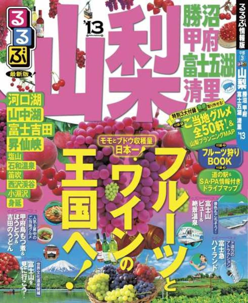 るるぶ山梨 富士五湖 勝沼 清里 甲府'20 | JTBパブ …