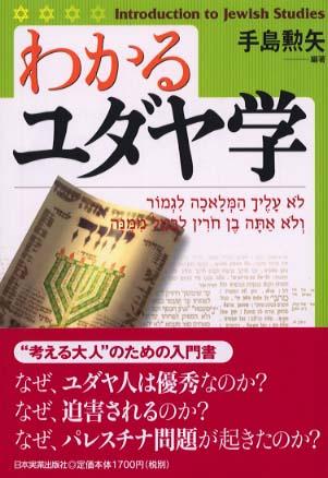 た され ユダヤ のか 人 なぜ は 迫害