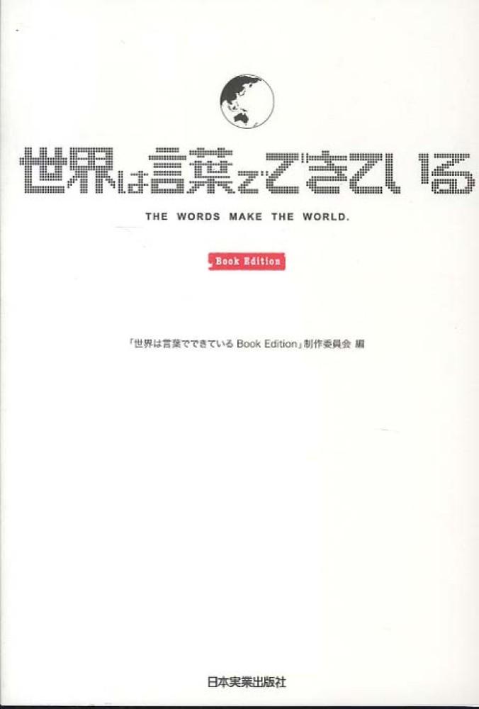 世界は言葉でできているBook Edition / 「世界は言葉でできているBook Edition」制作委員会【編】 - 紀伊國屋書店ウェブストア