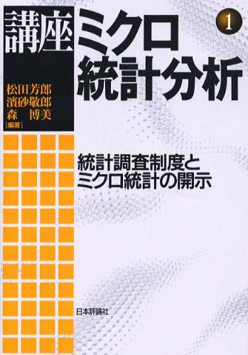 講座ミクロ統計分析 第1巻 / 松...