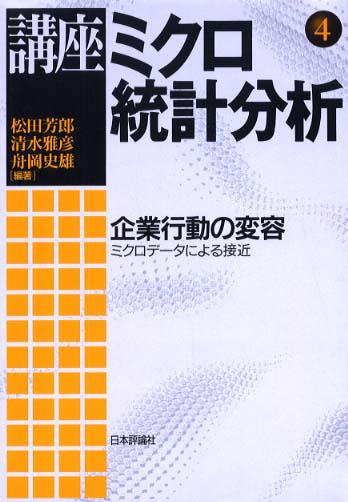 講座ミクロ統計分析 第4巻 / 松...