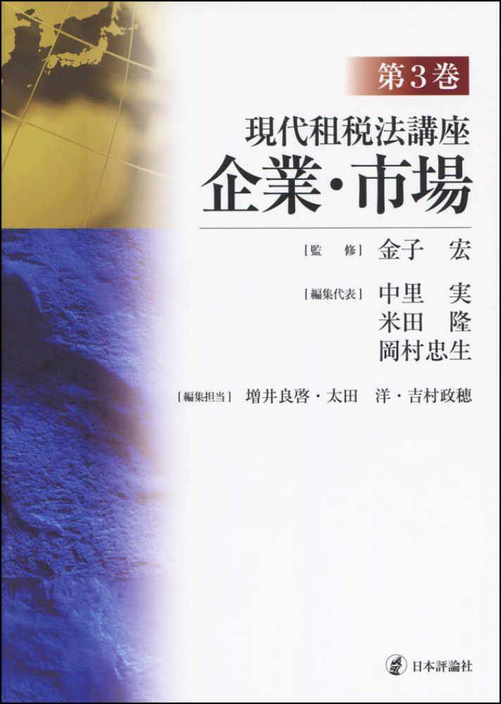 現代租税法講座 第3巻 / 金子 宏...