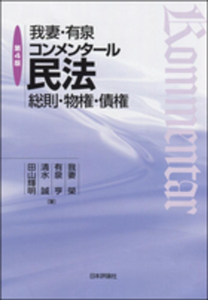 我妻・有泉コンメンタ-ル民法 /...