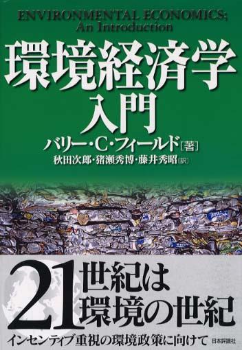 環境経済学入門 / フィールド,...