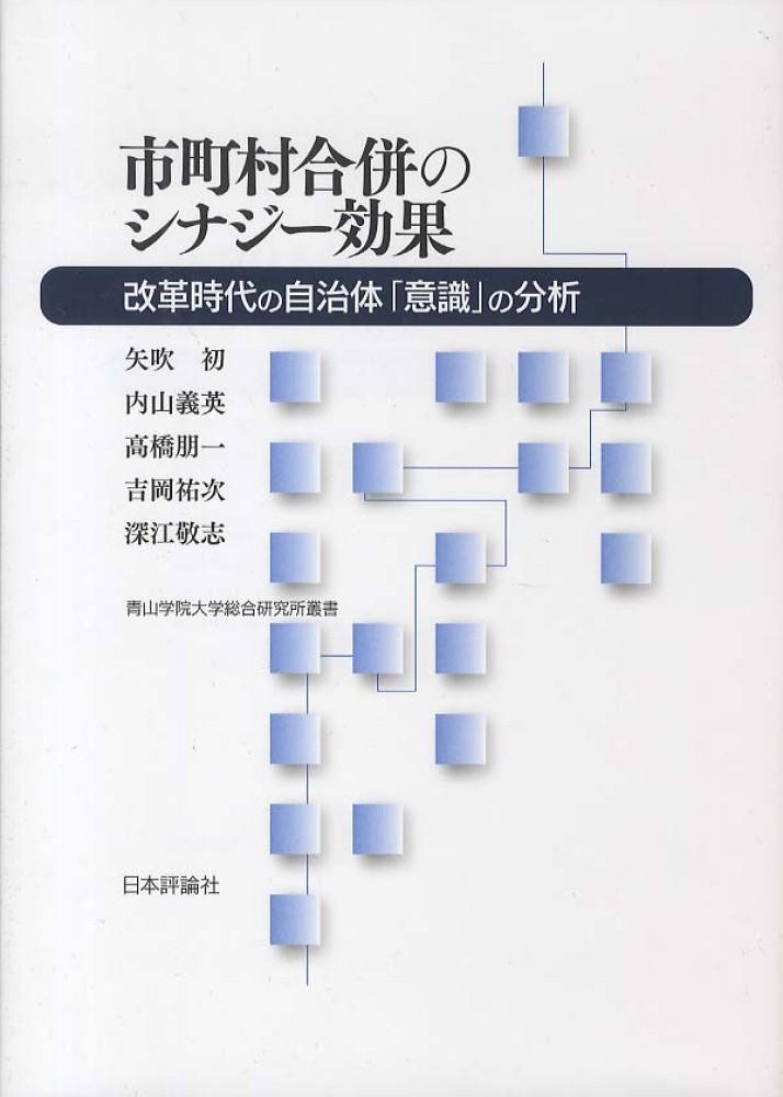 市町村合併のシナジ-効果 / 矢...