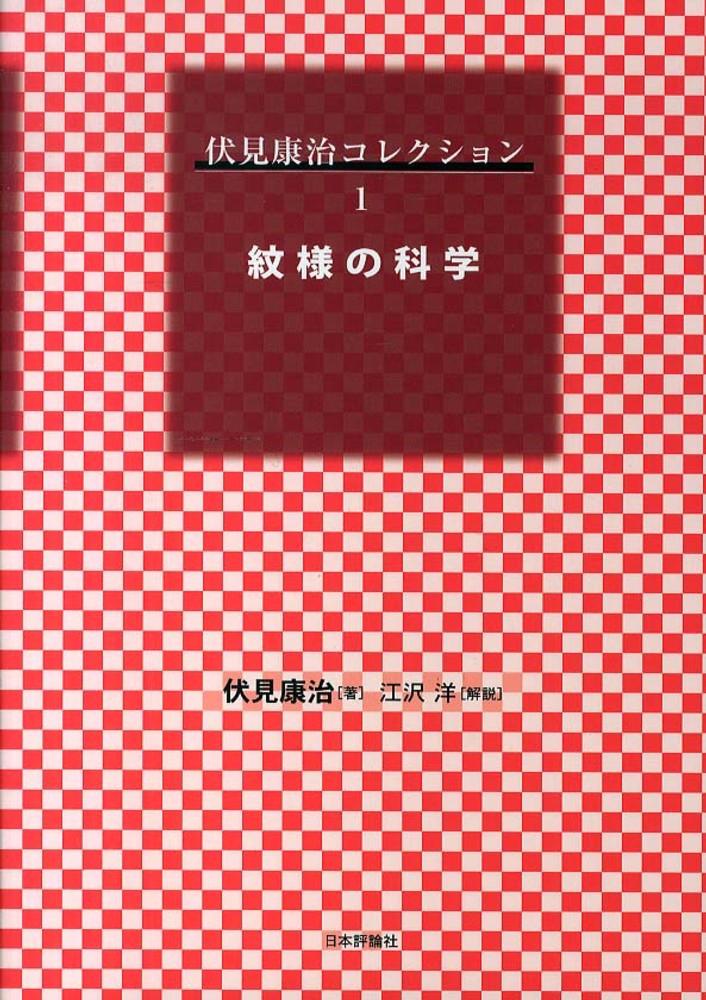 伏見康治コレクション 第1巻 ...