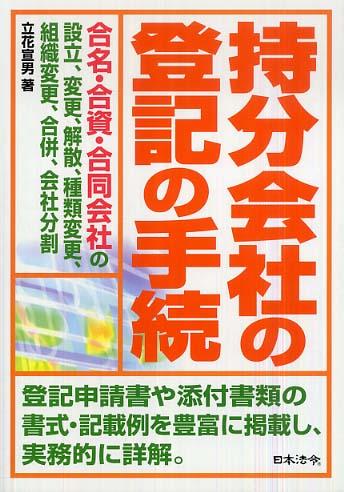 持分会社の登記の手続 / 立花 宣男【著】 - 紀伊國屋書店ウェブストア