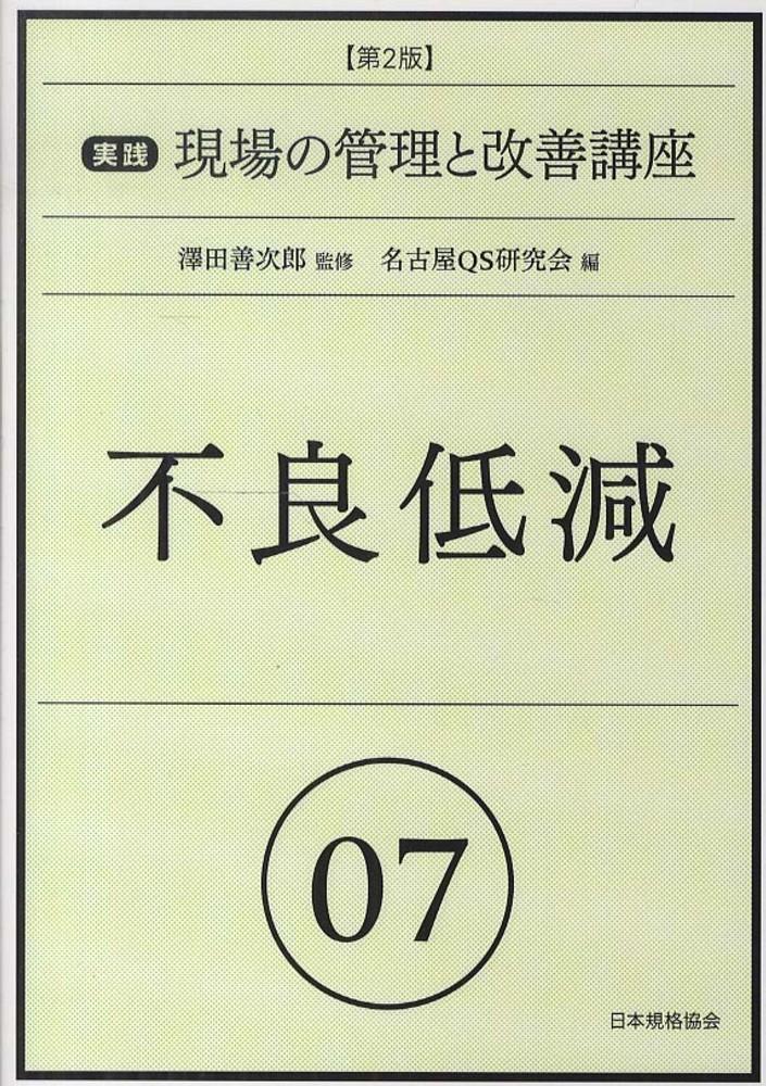 実践現場の管理と改善講座 07 / ...