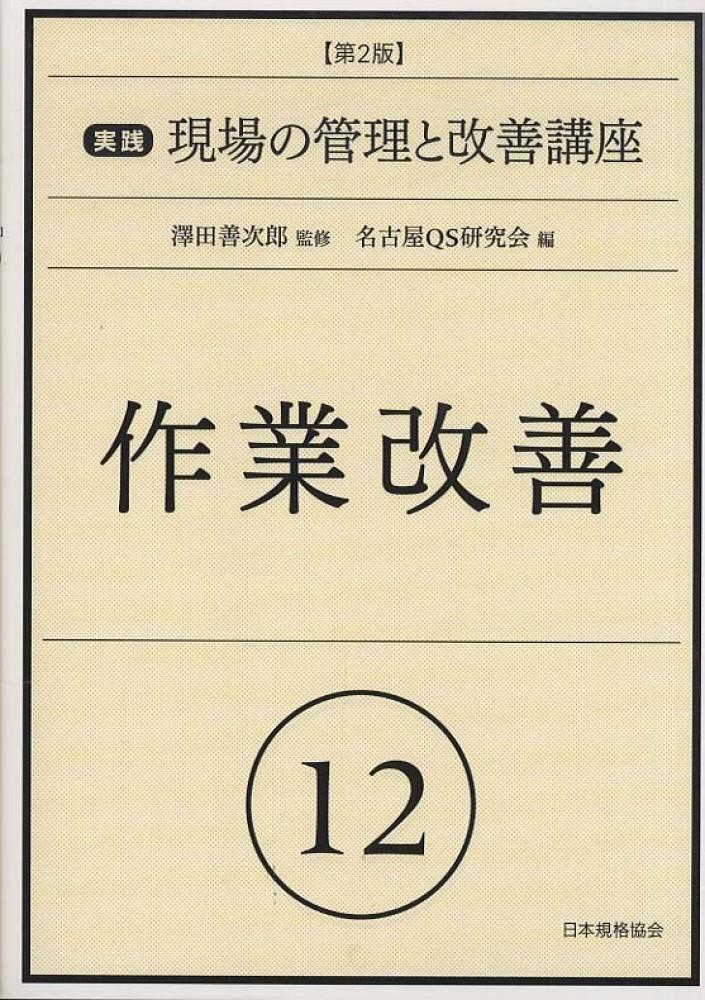 実践現場の管理と改善講座 12 / ...