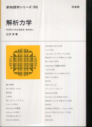 解析力学 / 江沢 洋【著】 - 紀伊國屋書店ウェブストア