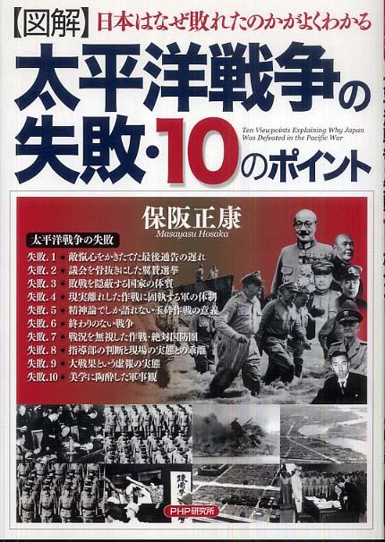 敗因 太平洋 戦争