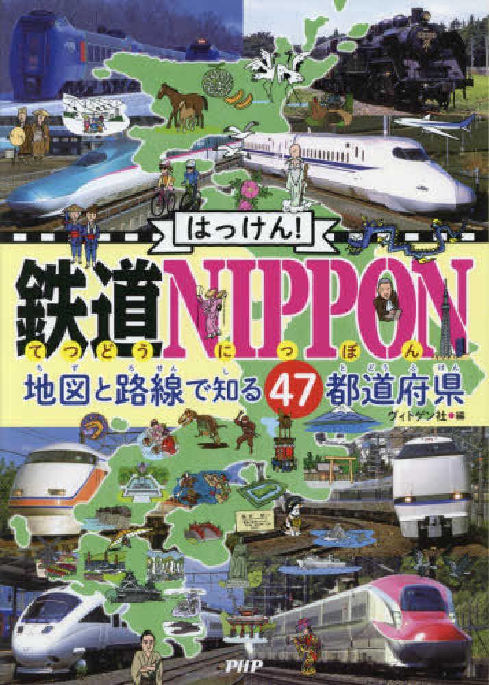 はっけん!鉄道NIPPON / ヴィト...