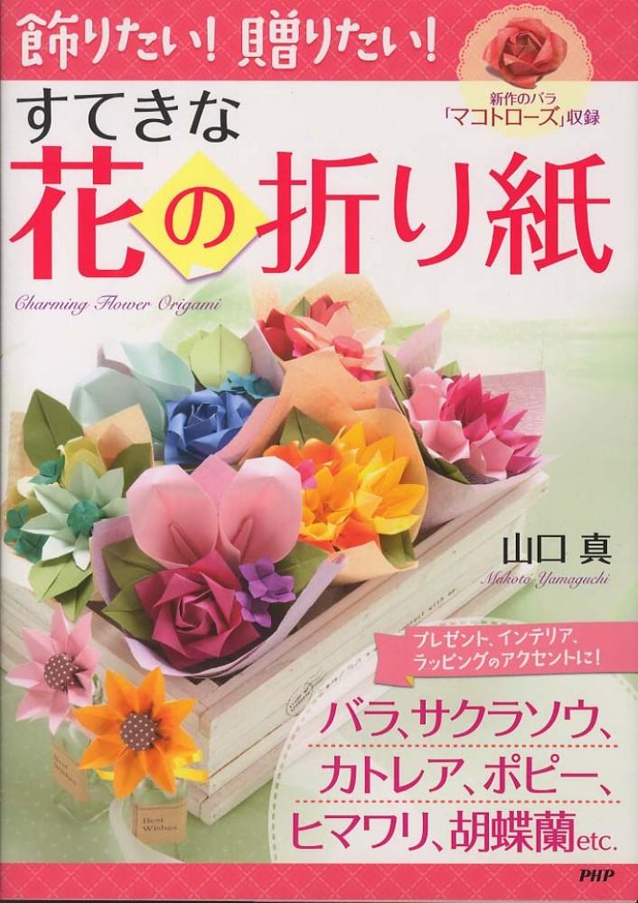 すべての折り紙 折り紙 バッグ : ... 贈りたい!すてきな花の折り紙