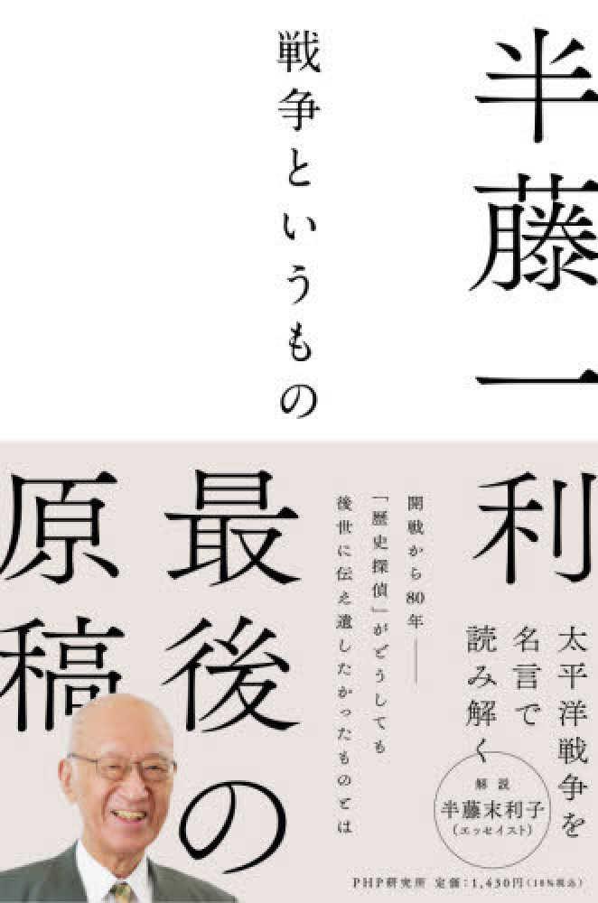 昭和史研究の第一人者・半藤一利先生 最後の原稿『戦争というもの』★好評発売中★