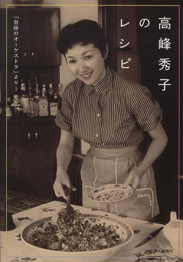 高峰秀子の画像 p1_2