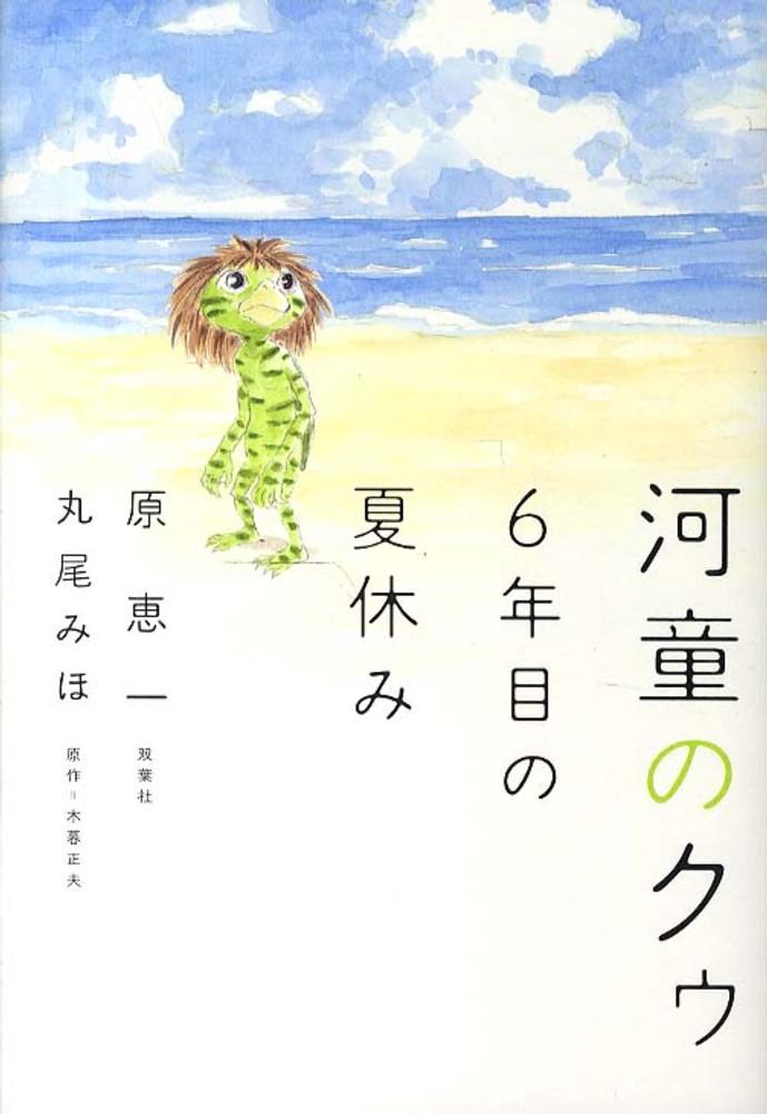 河童のクゥ6年目の夏休み / 原 ...