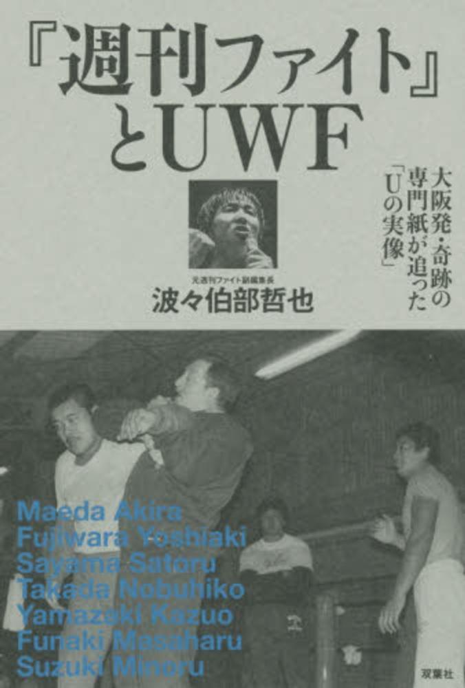 週刊ファイト』とUWF / 波々伯部...