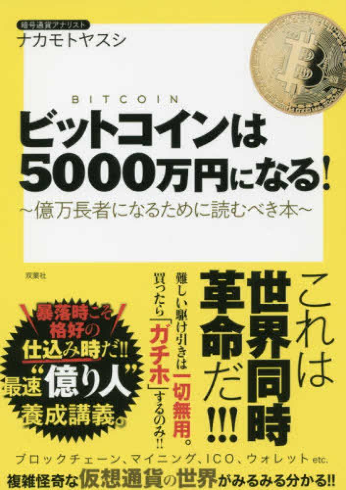 最速 ニュース 仮想 通貨