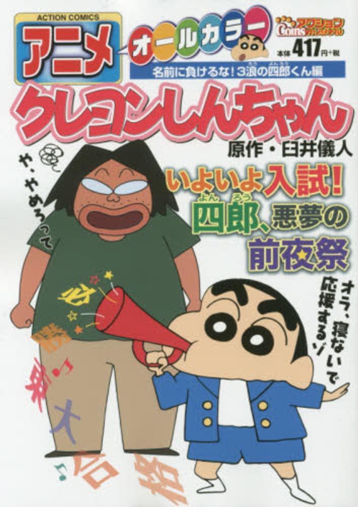 アクションコミックス Coinsアクションオリジナルbr\u0026gt; アニメクレヨンしんちゃん 〈名前に負けるな