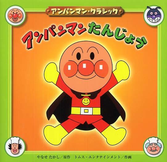アンパンマン (キャラクター)の画像 p1_22