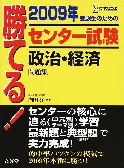 勝てる!センタ-試験政治・経済...