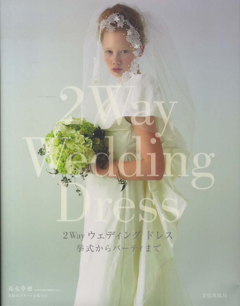 2Wayウェディングドレス ...